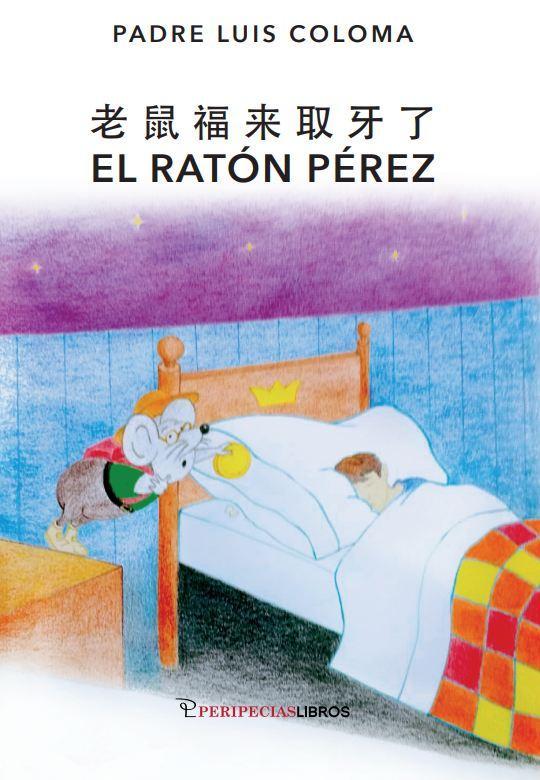 老 鼠 福 来 取 牙 了  El ratón Pérez.  Padre Luis Coloma